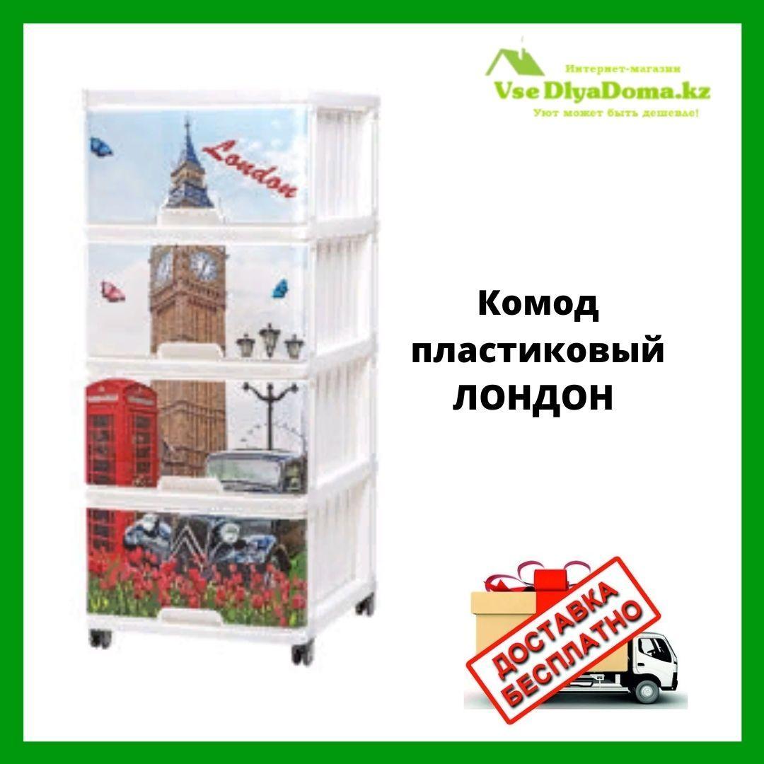 """Комод пластиковый """"ЛОНДОН"""""""