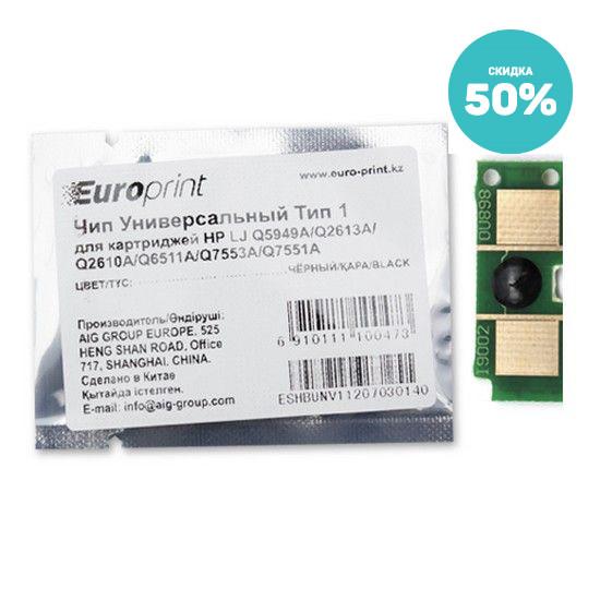 Чип Europrint HP Универсальный Тип 1