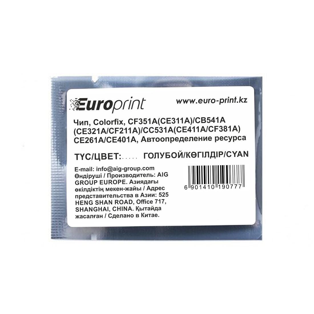 Чип Europrint HP CF351A(CE311A)/CB541A(CE321A/CF211A)/CC531A(CE411A/CF381A)/CE261A/CE401A