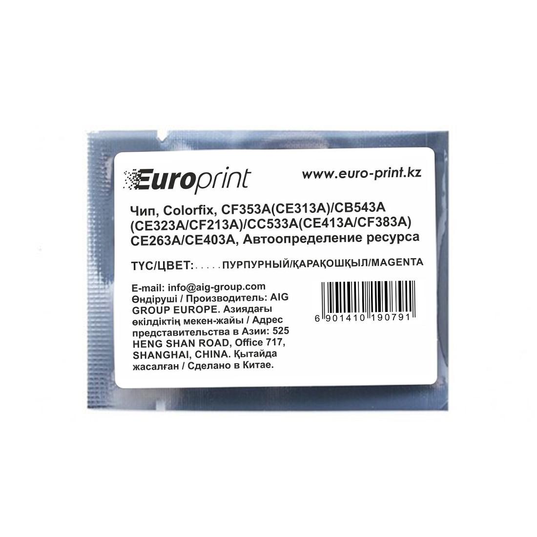 Чип Europrint HP CF353A(CE313A)/CB543A(CE323A/CF213A)/CC533A(CE413A/CF383A)/CE263A/CE403A