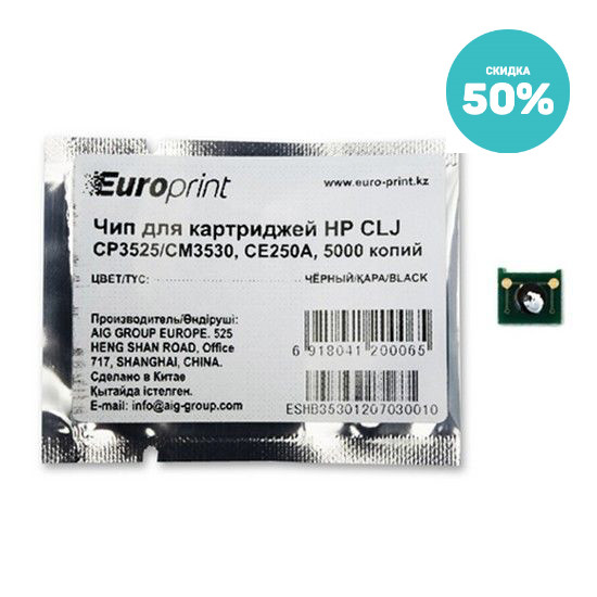 Чип Europrint HP CE250A