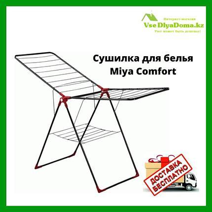 Сушилка для белья Miya Comfort, фото 2