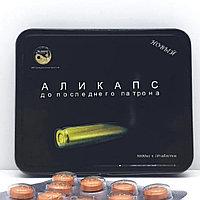 Аликапс 10 ( Новая железная упаковка)