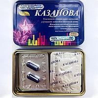 Казанова аптечная ( 2 капсулы)