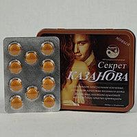 Секрет Казанова виагра  ( 10 таблеток)