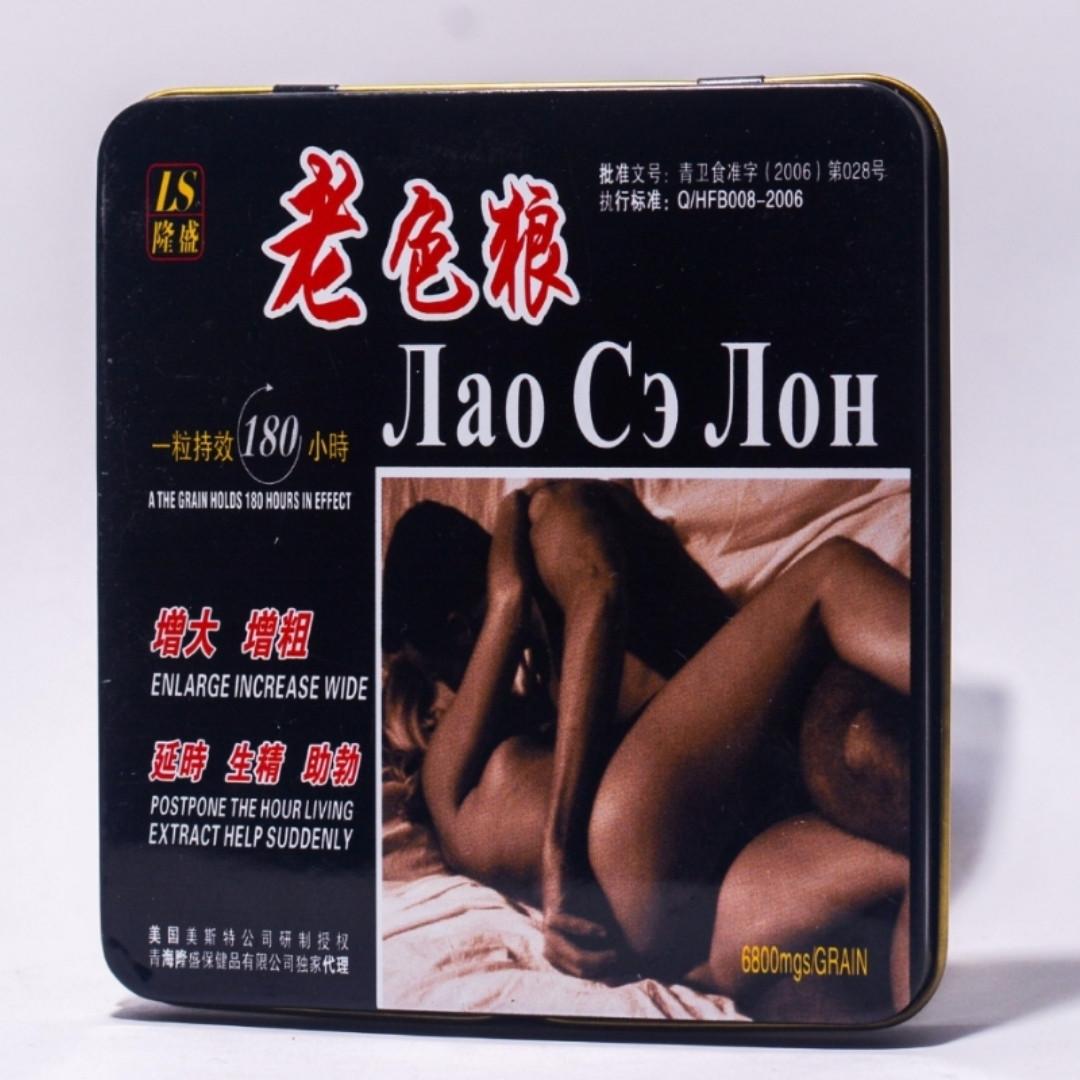 Лао Сэ Лон виагра (для улучшения потенции) 24 кап.
