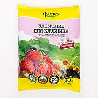 Удобрение сухое Фаско органоминеральное для Клубники гранулированное, 2,5 кг