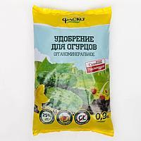 Удобрение сухое Фаско органоминеральное для Огурцов гранулированное, 0,9 кг
