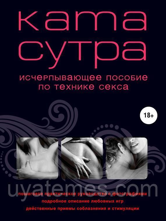 Камасутра исчерпывающее пособие по технике секса