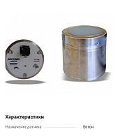 Датчик влажности бетона ARCOMIX 2
