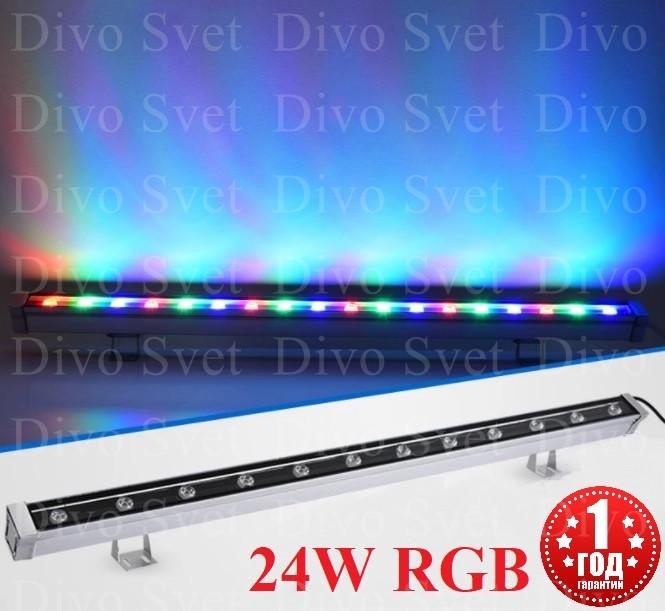 Архитектурный светодиодный линейный светильник 24W RGB (цветной) 1 метр, фасадный, уличный, для зданий.
