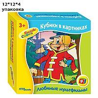 Кубики 9шт. Любимые мультфильмы №5, арт. (87313)