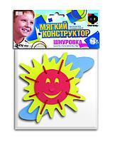 Мягкий конструктор Фантазер Солнышко (шнуровка), арт. 103011