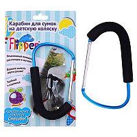 Карабин для сумок на коляску Flipper Roxy Kids