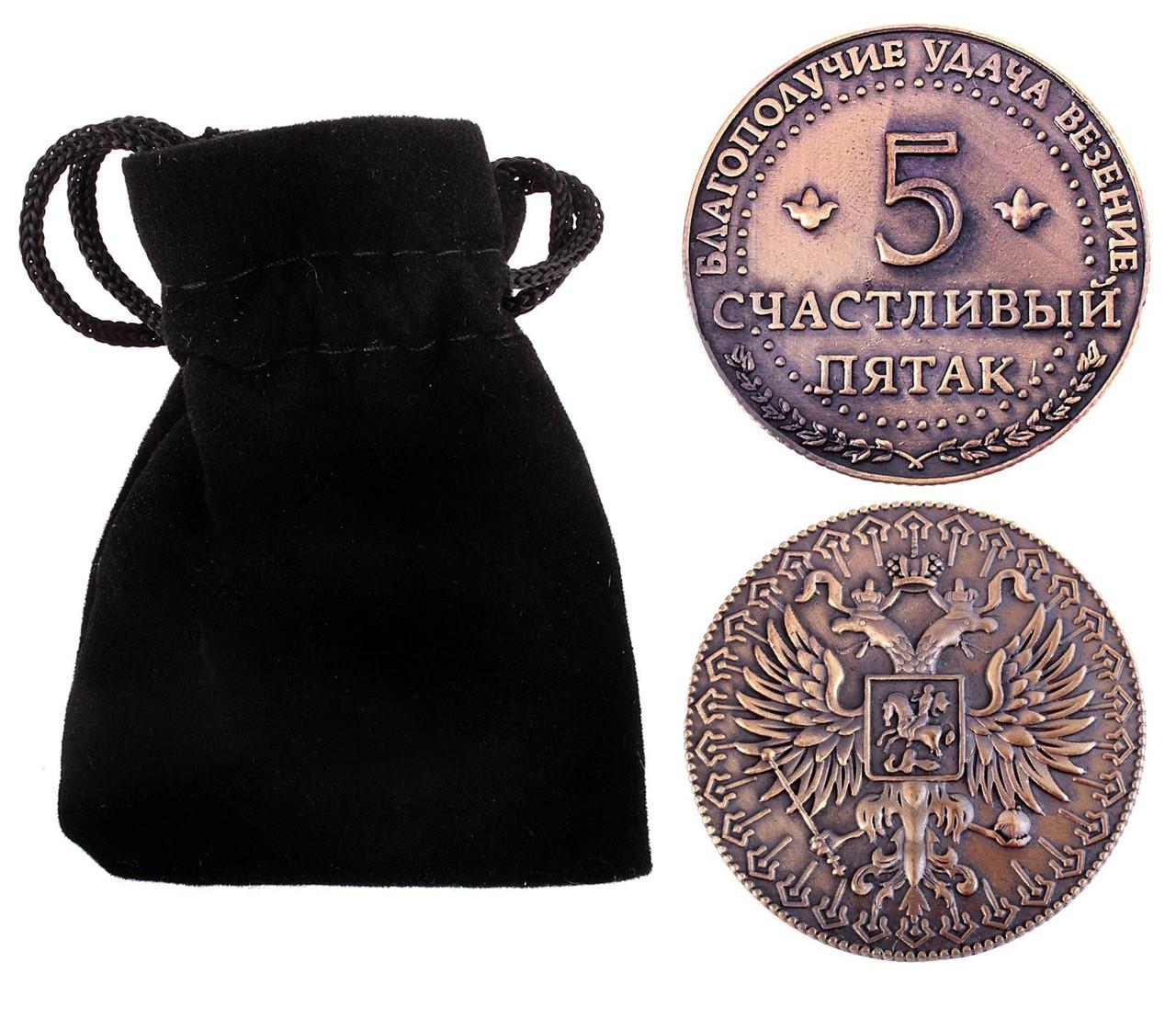 """Монета в бархатном мешочке """"Счастливый пятак"""", 3,8 см"""