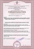 Свидетельство о государственной регистрации Таможенного Союза (СГР ТС)