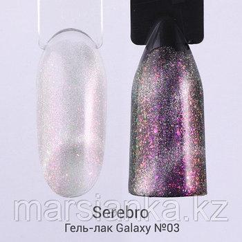 Гель лак Serebro Galaxy №03, 11мл