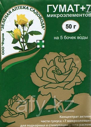 Гумат +7 50 гр