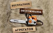 Бесплатная подготовка инструмента STIHL к сезону