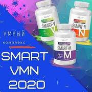 SMART VMN 2020 - умный комплекс витаминов.