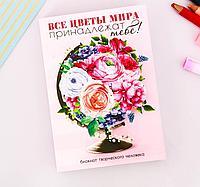 Блокнот творческого человека Все цветы мира принадлежат тебе 11,5 х 16,5 см 120 листов