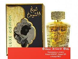Lattafa Perfumes Sheikh Al Shuyukh Luxe Edition парфюмированная вода объем 100 мл(ОРИГИНАЛ)