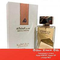 Lattafa Perfumes Ser Al Malika парфюмированная вода объем 100 мл(ОРИГИНАЛ)