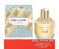 Elie Saab Girl of Now Shine парфюмированная вода объем 50 мл (ОРИГИНАЛ)