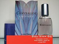 Lancome Chrysalide Now or Never туалетная вода объем 30 мл (ОРИГИНАЛ)
