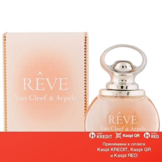 Van Cleef & Arpels Reve парфюмированная вода объем 100 мл (ОРИГИНАЛ)
