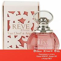 Van Cleef & Arpels Reve Elixir парфюмированная вода объем 50 мл(ОРИГИНАЛ)