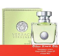 Versace Versense туалетная вода объем 50 мл(ОРИГИНАЛ)