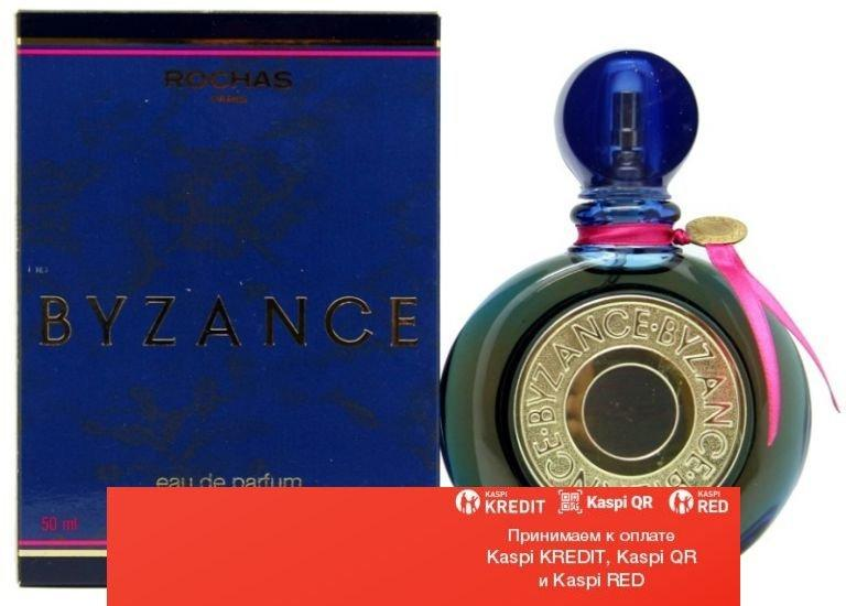 Rochas Byzance парфюмированная вода объем 50 мл без спрея(ОРИГИНАЛ)