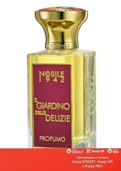 Nobile 1942 Il Giardino Delle Delizie парфюмированная вода объем 75 мл тестер (ОРИГИНАЛ)