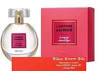 Brocard Le Voyage Romantique парфюмированная вода объем 55 мл(ОРИГИНАЛ)