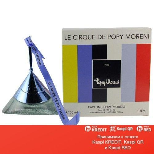 Popy Moreni Le Cirque туалетная вода объем 50 мл(ОРИГИНАЛ)