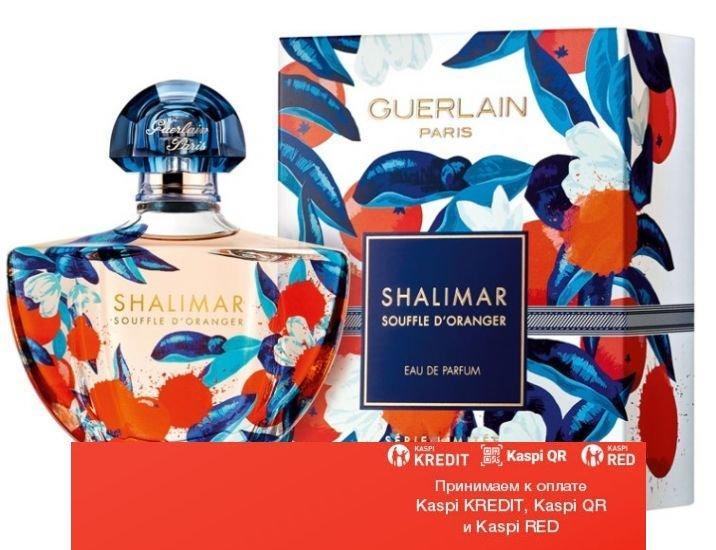 Guerlain Shalimar Souffle d'Oranger парфюмированная вода объем 50 мл(ОРИГИНАЛ)