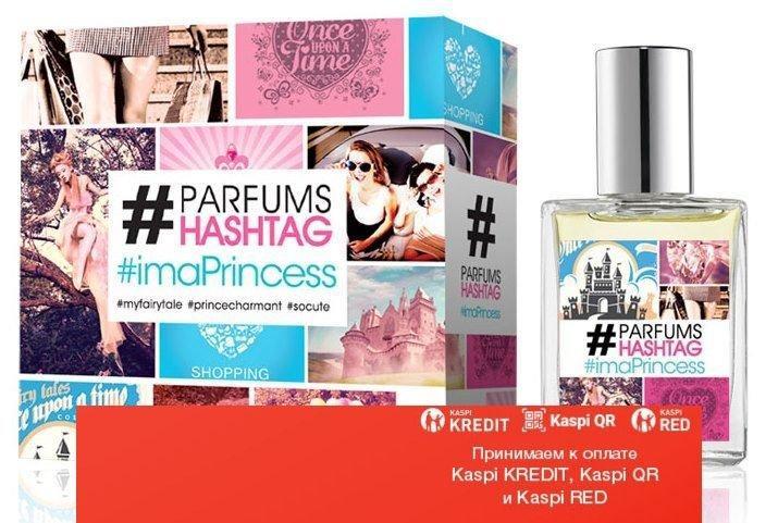 Parfum Hashtag imaPrincess туалетная вода объем 30 мл(ОРИГИНАЛ)