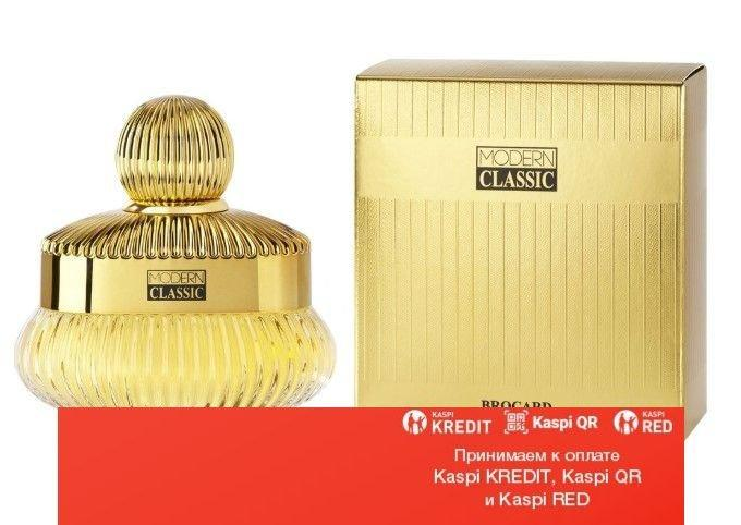 Brocard Modern Classic парфюмированная вода объем 50 мл(ОРИГИНАЛ)