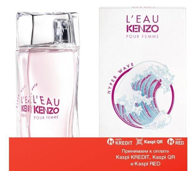 Kenzo L'Eau Kenzo Pour Femme Hyper Wave туалетная вода объем 30 мл тестер (ОРИГИНАЛ)
