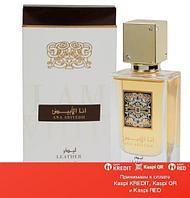 Lattafa Perfumes Ana Abiyedh парфюмированная вода объем 60 мл (ОРИГИНАЛ)