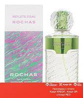 Rochas Reflets D'Eau туалетная вода объем 100 мл (ОРИГИНАЛ)