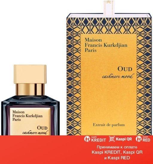 Maison Francis Kurkdjian Oud Cashmere Mood Extrait de Parfum духи объем 2 мл (ОРИГИНАЛ)