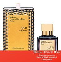 Maison Francis Kurkdjian Oud Silk Mood Extrait de Parfum духи объем 70 мл тестер (ОРИГИНАЛ)