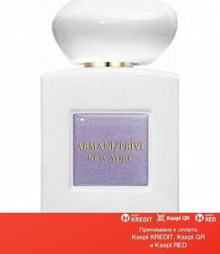 Giorgio Armani Prive New York парфюмированная вода (ОРИГИНАЛ)