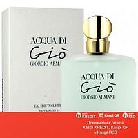 Giorgio Armani Acqua di Gio Woman туалетная вода объем 100 мл(ОРИГИНАЛ)