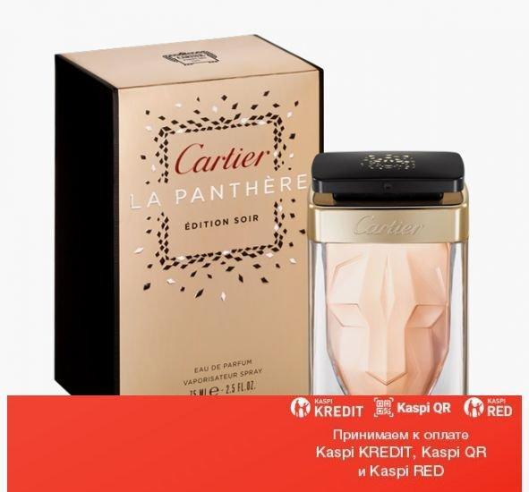 Cartier La Panthere Edition Soir парфюмированная вода объем 50 мл(ОРИГИНАЛ)