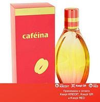 Cafe Parfums Cafe-Cafe Cafeina туалетная вода объем 50 мл(ОРИГИНАЛ)