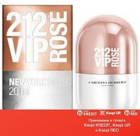 Carolina Herrera 212 VIP Rose Pills парфюмированная вода объем 20 мл(ОРИГИНАЛ)