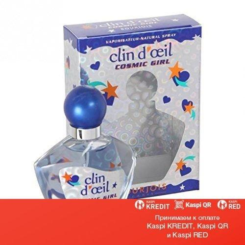 Bourjois Clin D'oeil Cosmic Girl туалетная вода объем 75 мл(ОРИГИНАЛ)